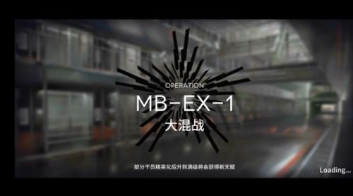 明日方舟MB-EX-1关卡打法攻略