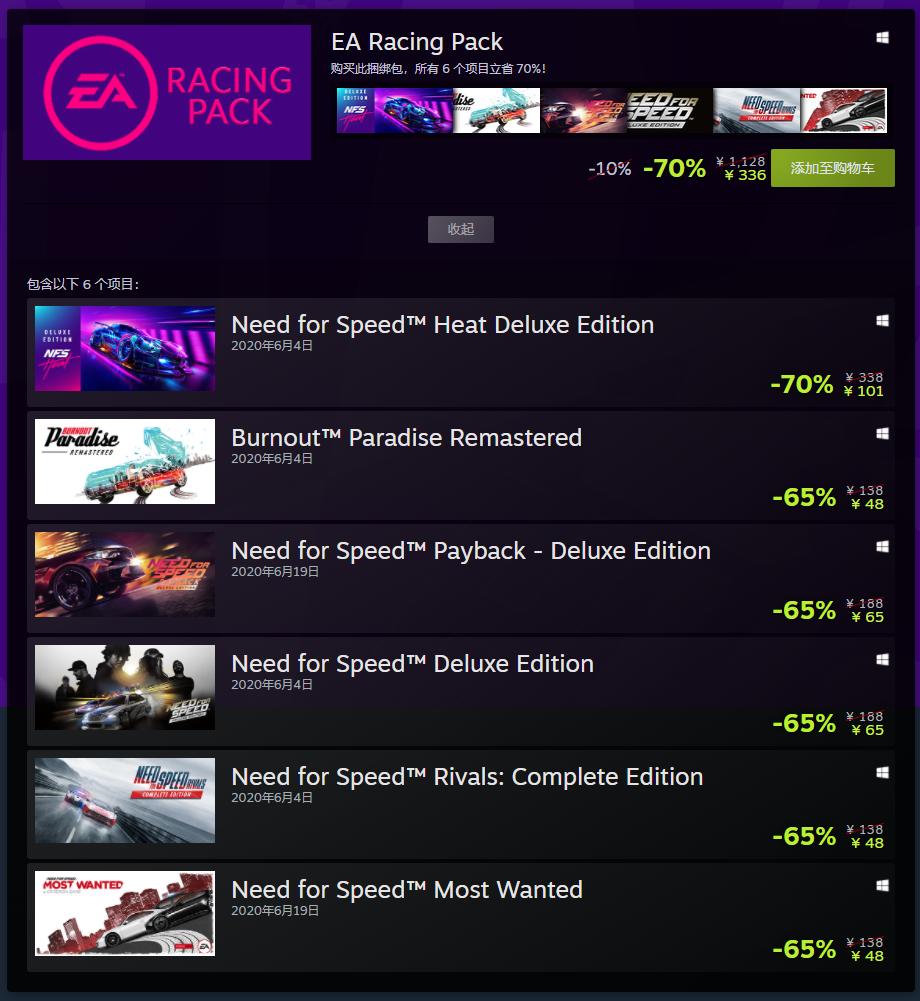 Steam开启《极品飞车》系列特惠 多款游戏折扣中