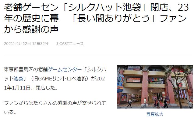 又一家日本繁华地池袋老牌街机厅倒闭 23年历史闭幕